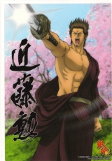 Flower, Shirtless, Isao Kondō, Short Hair, Male, Solo, Open Mouth, Cherry Tree, Japanese Clothes, Katana, Shirtless (male), Shouting, Sword, Weapons, Traditional Clothes, Gintama, Cherry Blossom