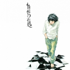 L Lawliet, Mad House, Blue Jeans, White Shirt, Bare Feet, Glass, Death Note