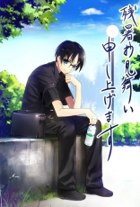 Aotsuki Takao, Flower, Mikiya Kokutō, Smile, Type-moon, Summer, Short Hair, Solo, Sky, Tree, Sitting, Male, Clouds, The Garden of Sinners, Black Hair, Blue Eyes, Grass, Light Pole, Bottle, Bag