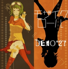 GUMI, Vocaloid, Female, Green Hair, Short Hair, Silhouette, Mosaic Role